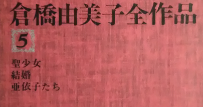 《読書感想》倉橋由美子『聖少女』|最後の少女小説
