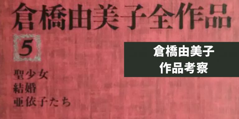 倉橋由美子_聖少女の作品考察(表紙)