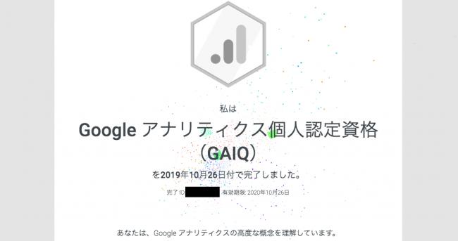 GAIQの証明画面