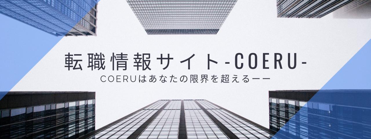 転職情報サイト -COERU- TOPバナー