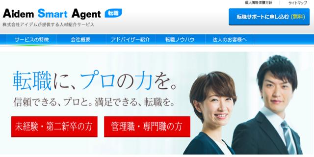 Aidem Smart Agentの公式サイト