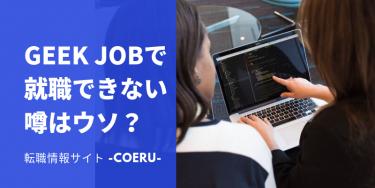 GEEK JOBで就職できない噂はウソ?|無料体験・スクールでプログラマーに!