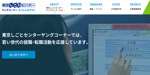 東京都しごとセンターヤングコーナーの公式サイト