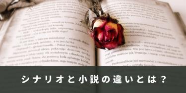 シナリオと小説の違い・特徴を解説!|小説からシナリオへの書き換え実例あり
