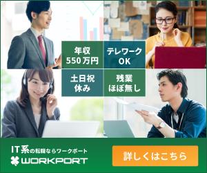 ワークポートのバナー_IT系の転職