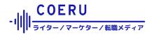 ライター/マーケター/転職情報メディア・COERU(コエル)